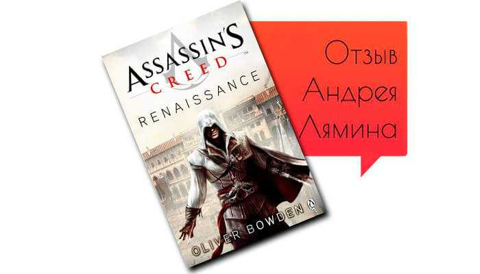 Мнение о книге: Assassin's Creed: Renaissance