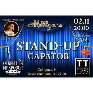 Stand-up Саратов