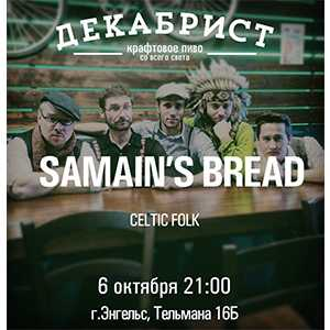 Samain's Bread