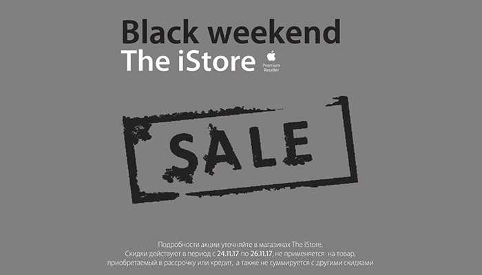 Black weekend в The iStore