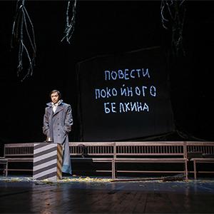 Спектакль «Повести Белкина» (онлайн трансляция)