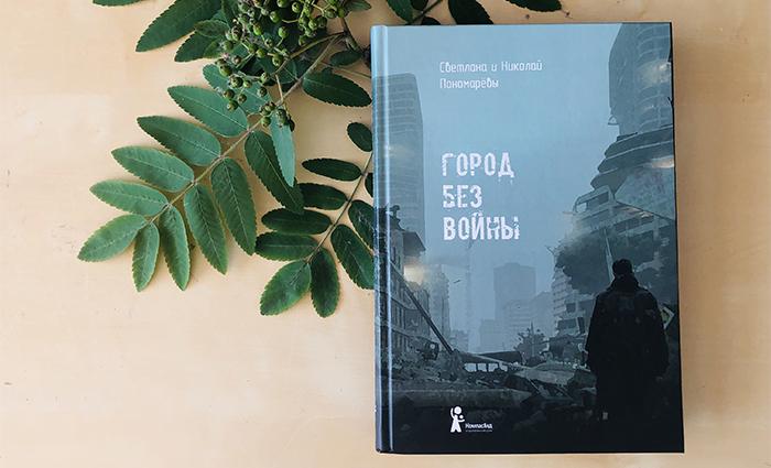 Дивный мир антиутопий от издательства «КомпасГид»