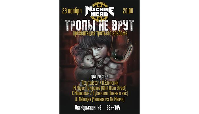 Тропы не врут, презентация альбома, Афиша Саратова