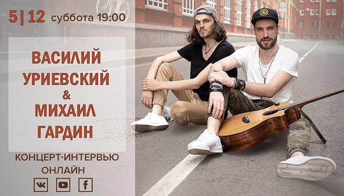 Василий Уриевский. Онлайн концерт-интервью