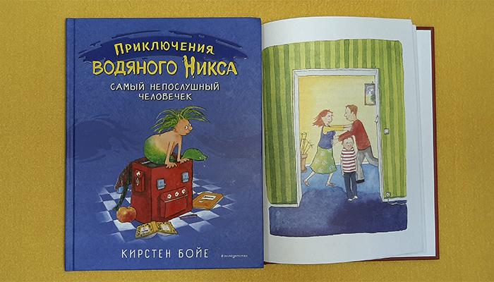 Водяной Никс, Кристен Бойе, отзыв на книгу