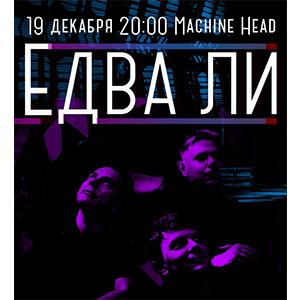 Едва Ли 19 декабря - большой концерт в Саратове