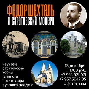 Федор Шехтель и саратовский модерн 10 января 2021 года