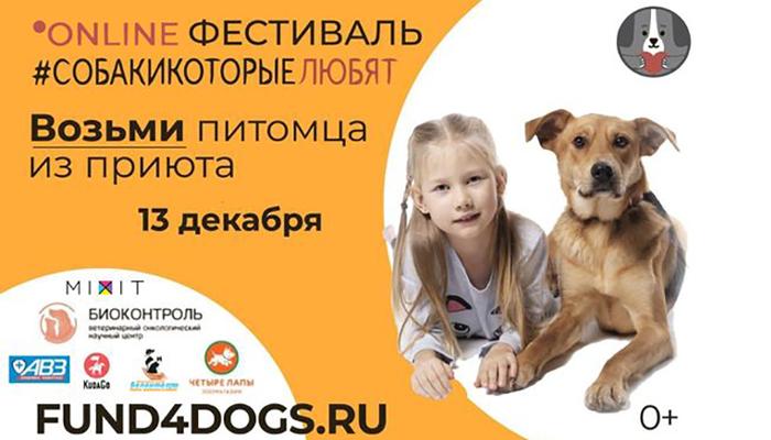 Благотворительный онлайн-фестиваль «Собаки, которые любят»