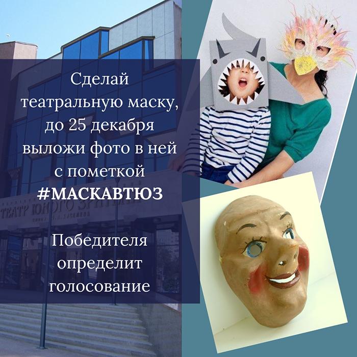 ТЮЗ Саратов
