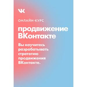"""ОНЛАЙН КУРС """"ПРОДВИЖЕНИЕ В VK"""""""