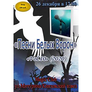 «Песни Белых Ворон» 2020. VOL.10.