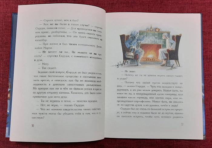 отзыв на книгу, семейное чтение, что почитать, книги для детей, книги для подростков, рождественская песнь, Диккенс, Чарльз, Чарльз Диккенс, Рождественская история, эксмо, эксмодетство