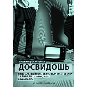 Афиша Саратова, Афиша онлайн, Саратов Афиша, куда сходить, концерт, анонс, выставка, театр