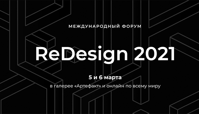ReDesign 2021
