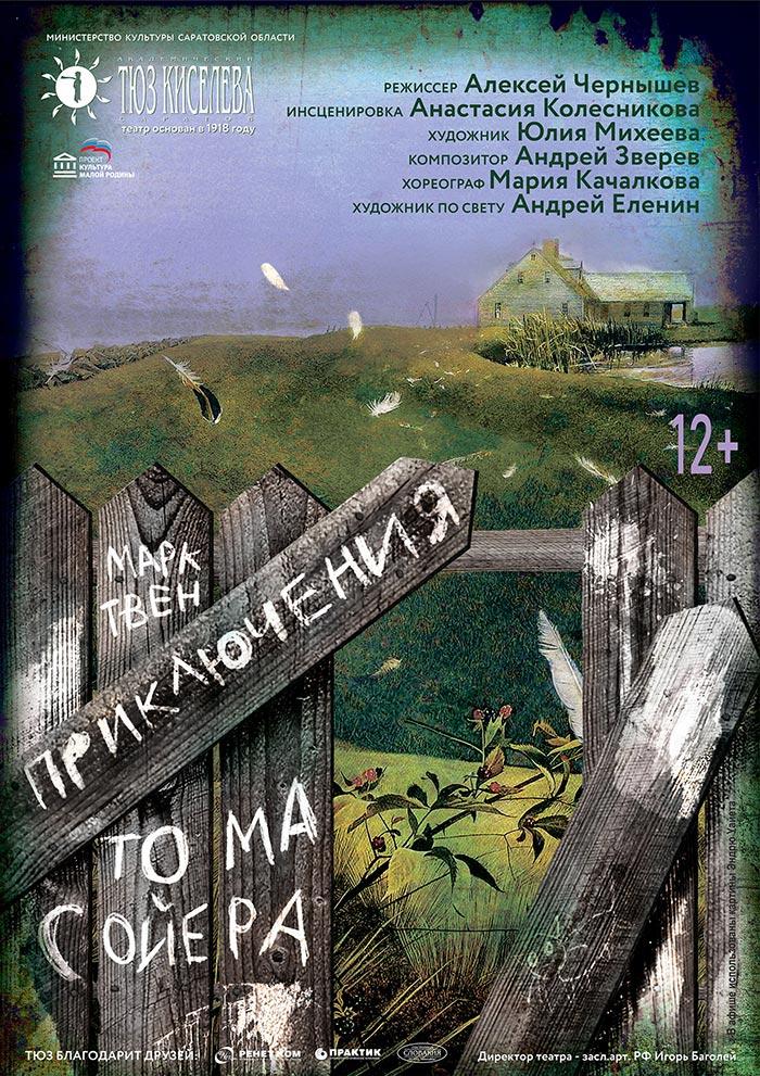 Марк Твен «Приключения Тома Сойера» - Премьера в ТЮЗ!