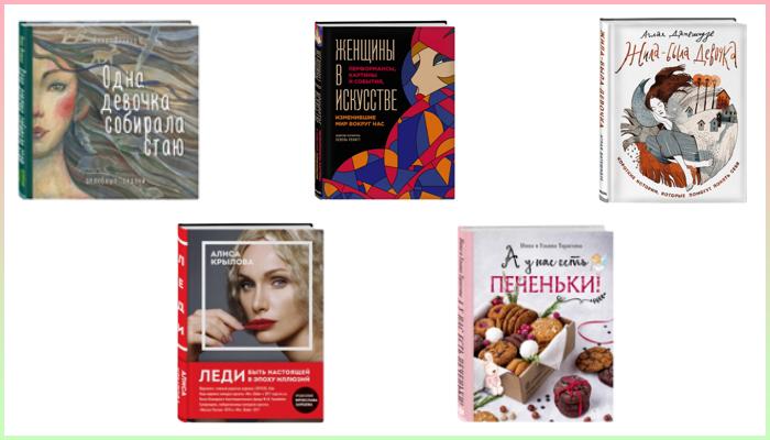 Для самых любимых, нежных и сильных. Топ-10 книг для женщин