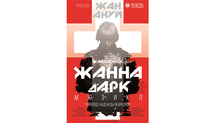 CityGu.ru рекомендует посетить театральные премьеры, которые ждали своего часа целый год!