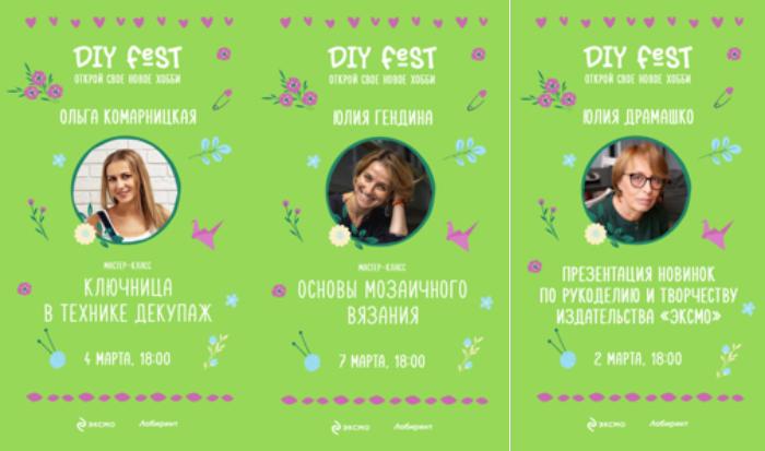 Онлайн-фестиваль по рукоделию и творчеству DIY FEST